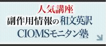 新規開校!副作用情報のCIOMSモニタン塾