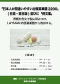 日本人が間違いやすい治験英単語2200」(日英・英日版)並びに「例文集」
