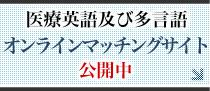 医薬系翻訳のオンラインマッチングサイト公開中!