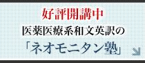 新規開講!医薬・医療系和文英訳の「ネオモニタン塾」